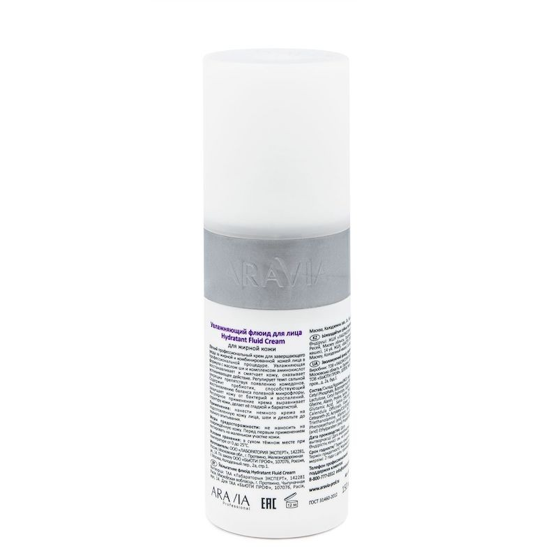 Флюид увлажняющий Hydratant Fluid Cream, 150 мл.