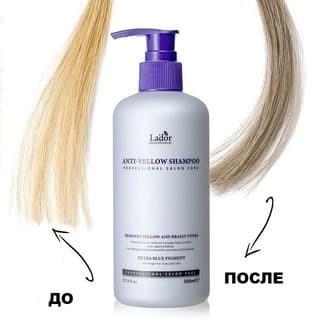 Lador Anti Yellow Shampoo Оттеночный шампунь для устранения желтизны, 300 мл.