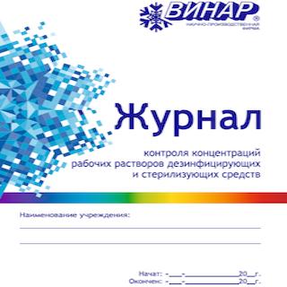 Журнал контроля концентраций рабочих растворов дезинф. и стерил. средств