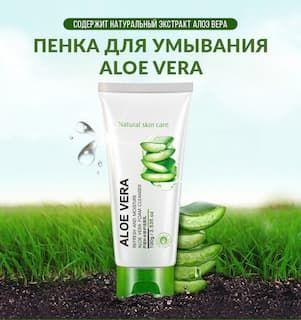 Пенка для умывания Aloe Vera, 100 гр.