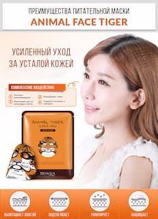 Питательная маска Animal Face Tiger, 30 гр.
